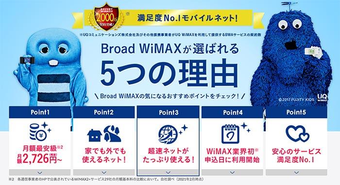 ブロードWiMAXの在庫状況