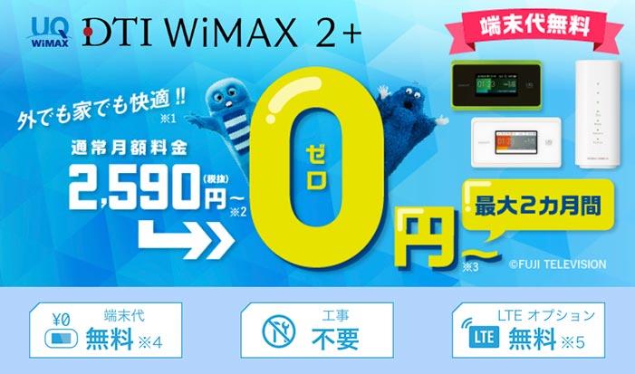 DTI WiMAXの在庫状況