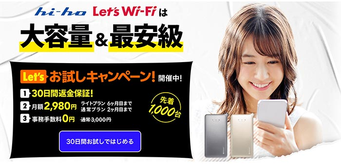 hi-ho Let's WiFiの初期費用