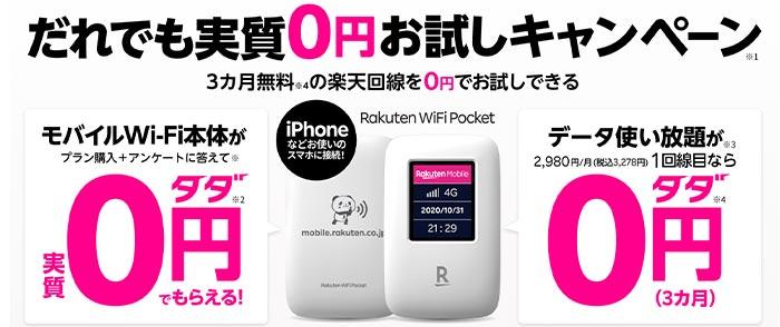 楽天WiFiのキャンペーン