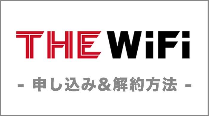 THE WiFiの申し込み方法と解約方法