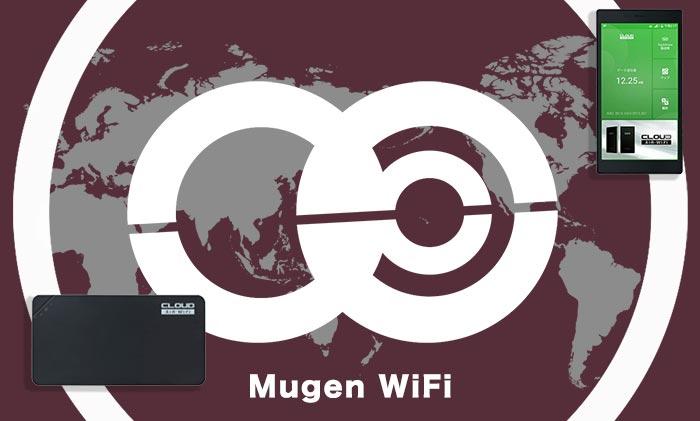MugenWiFiのプラン・キャンペーン