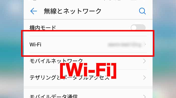 Wi-Fiを選択