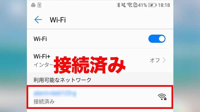 接続済みのWi-Fiを選択する