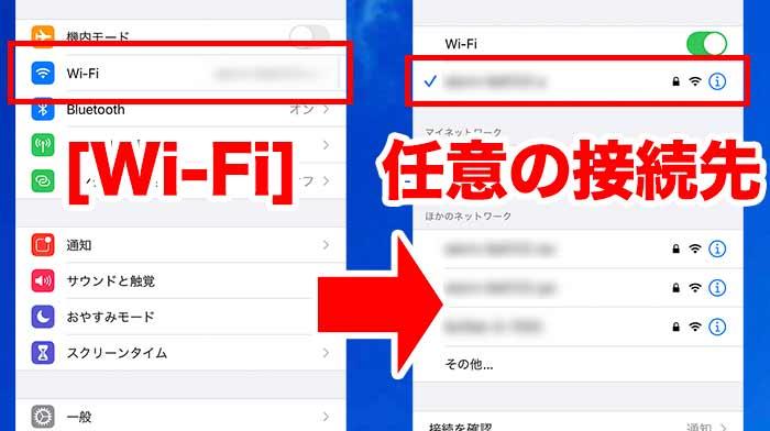 Wi-Fi設定で接続先を選択する