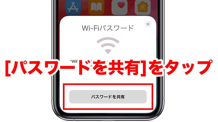Wi-Fiのパスワードを共有する