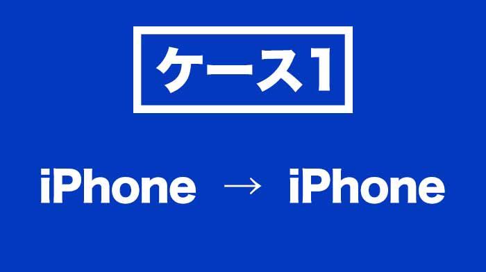 iPhoneからiPhoneに共有する場合
