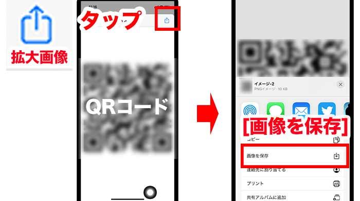 QRコードの保存