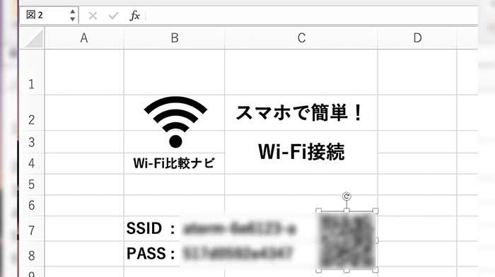 WI-FIのパスワードを印刷する