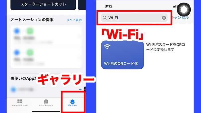 Wi-Fiを検索