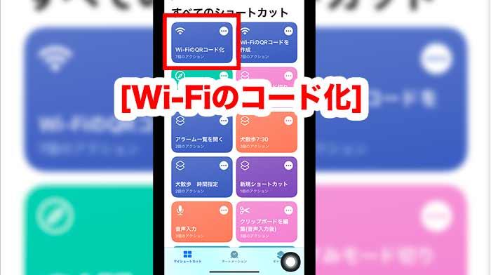 Wi-FiのQRコード化