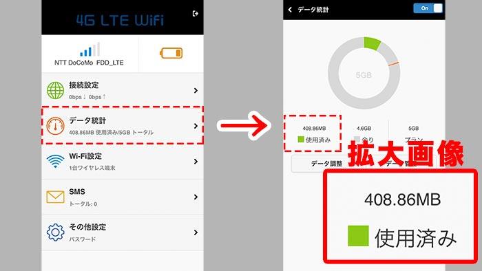 どこよりもWiFiJT101を使ってWEB上から使用量を確認する様子