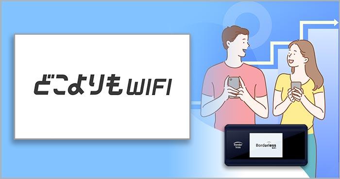 どこよりもWiFiのイメージ